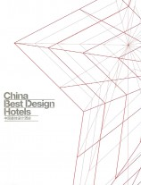 China Best Hotel Design (2009)